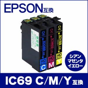 efc8e7912a ICC69+ICM69+ICY69 エプソン互換インクカートリッジ EPSON互換 IC69シリーズ シアン・マゼンタ