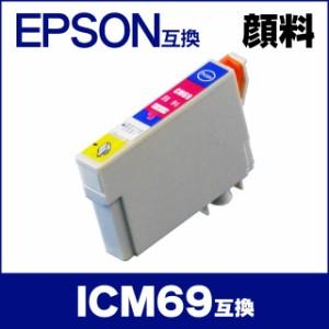 63519baa3a ICM69 エプソン互換インクカートリッジ EPSON互換 IC69シリーズ 顔料マゼンタ