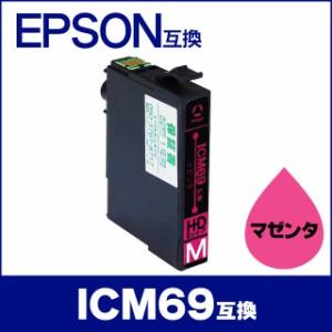 ab4f7bc785 ICM69 エプソン互換インクカートリッジ EPSON互換 IC69シリーズ マゼンタ