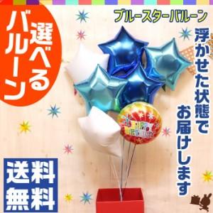 6つのスターの浮き型バルーン・バルーンブーケ(ブルー) 誕生日 結婚式 開店祝い 発表会 記念日 おしゃれ No.1504