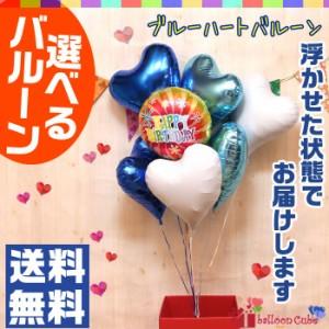 6つのハートの浮き型バルーン・バルーンブーケ(ブルー) No.1604 誕生日 結婚式 開店祝い 発表会 記念日 おしゃれ