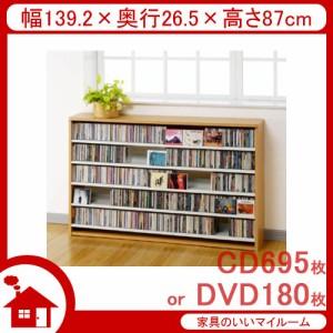 1a2434e7c6 日本製 大容量 CDストッカー ロータイプ 幅139 CS695 ナチュラル CD DVD ラック 収納 シェルフ 棚 オークス