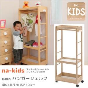 cb6e9701839e5 ハンガーラック 子供 こども 子供用 キッズ キャスター付き シェルフ ラック ハンガーシェルフ 収納 木製 子供