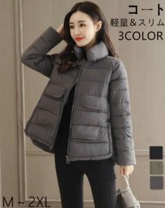 e9c7497ba1d00 中綿ジャケット 新作 レディース ショート コート 軽量 スタンドカラー 大きいサイズ シンプル 冬 無地 アウター 大人