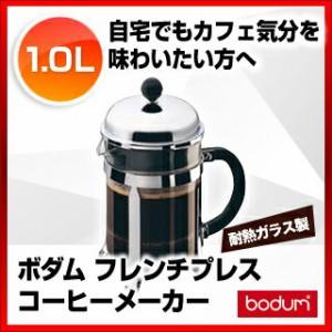 ボダム フレンチプレスコーヒーメーカー1928-16 シャンボール 【 オフィス用美味しいコーヒーメ