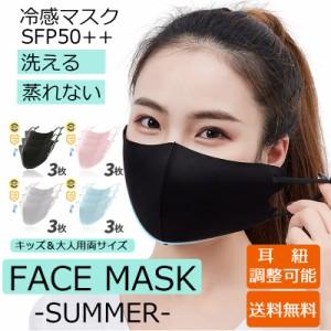 即納 マスク 3枚セット 夏用マスク 蒸れない 夏用 冷感マスク 接触冷感 洗える 布マスク 子供用 大人用 抗菌 立体 花粉対策 通気性 UVカ
