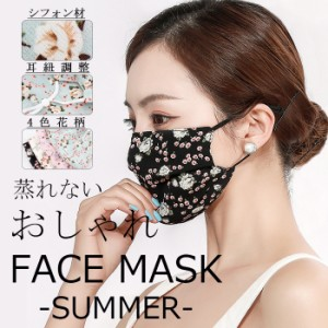 マスク 2枚セット 洗えるマスク 2層 レディース 洗える 夏用マスク 涼しい 立体プリーツマスク 長さ調整可能 花柄 息苦しくない 飛沫防止