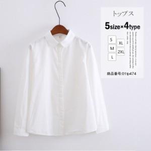 コットン シャツ ホワイトシャツ レディース 綿 無地 白 ブラウス 長袖 前開き シンプル 折り襟 かわいい 通学 20代 送料無料
