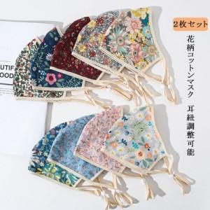 マスク 2枚セット 布マスク 洗えるマスク 綿 コットンマスク 2重ガーゼ 花粉対策 洗える 夏マスク 花柄 大人用 繰り返し使える 立体 飛沫