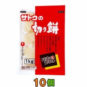 【送料無料(離島・沖縄別途送料)】サトウの切り餅 パリッとスリット 1kg 1ケース(10袋)