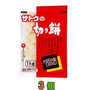 【送料無料(離島・沖縄別途送料)】サトウの切り餅 パリッとスリット 1kg  ★3袋★