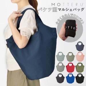 エコバッグ おしゃれ 折りたたみ 通販 折り畳み ブランド MOTTERU シンプル ショッピングバッグ お買い物バッグ 大容量 コンパクト