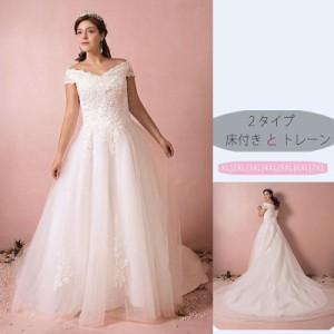 大きいサイズ/ウェディングドレス/オフショルダー/Aライン/編み上げ/ホワイト/床付きタイプ・トレーンタイプ/XL〜7XL/fh45