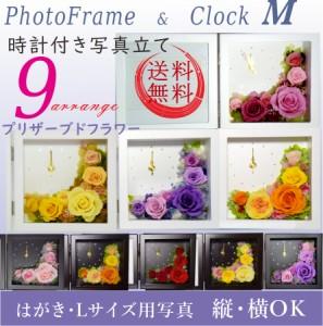時計 M フォトフレーム 写真立て プリザーブドフラワー ギフト クリスマス 結婚祝い 還暦 喜寿 米寿祝い 金婚式 結婚式両親