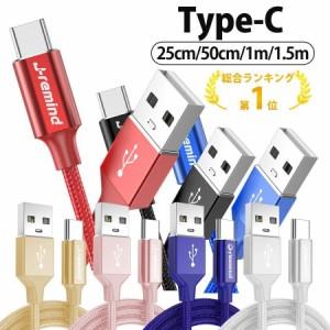 【還元祭 クーポン対象 】 充電器 USB Type-C タイプC ケーブル 充電ケーブル アンドロイド Android スマホ 充電 1m 1.5m 急速充電 断線