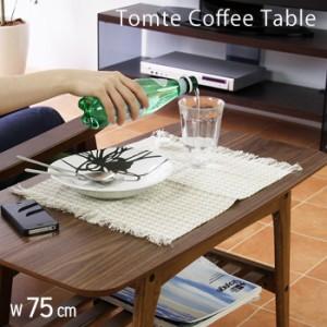ローテーブル 北欧 おしゃれ テーブル センターテーブル ウォールナット 木製 カフェテーブル カフェ リビングテーブル 75幅 トムテ