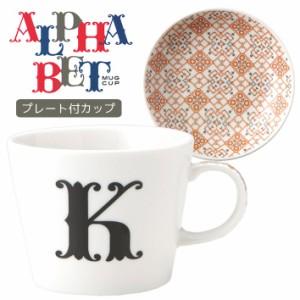 取寄品 イニシャル マグカップ&小皿 ギフトセット アルファベット プレート付マグカップ K 東欧風日本製 誕生日ギフト