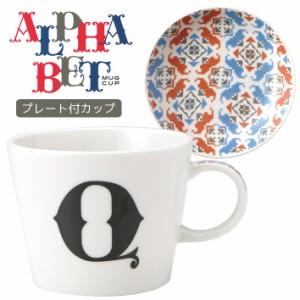 取寄品 イニシャル マグカップ&小皿 ギフトセット アルファベット プレート付マグカップ Q 東欧風日本製 誕生日ギフト