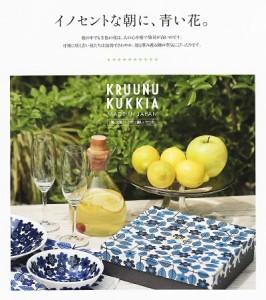 取寄品 深皿 3個セット ディープディッシュ LKRUUNU KUKKIA MADE IN JAPAN 日本製お祝い ブライダルギフト雑貨通販