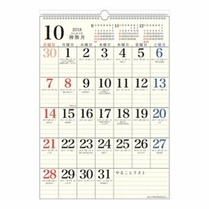 シンプル カレンダー2019年 壁掛け スケジュール basic plus クリーム a3