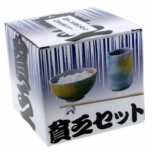 貧乏風 茶碗・湯呑みセット 面白食器ギフト通販 /シネマコレクション