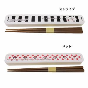 ポケットモンスター ピカチュウ お箸セット 木製おはし&スライドケース ストライプ キャラクターグッズ メール便可