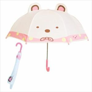 すみっコぐらし 子供用傘 耳付き キッズアンブレラ しろくま サンエックス キャラクター グッズ