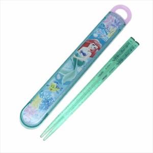 リトルマーメイド お箸セット 食洗機対応お箸&スライドはしケース アリエル18 ディズニープリンセス メール便可