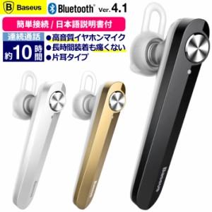 ワイヤレスイヤホン マイク 片耳 Baseus A01 【Bluetooth リモコン ハンズフリー 2台同時 iPhone iPad Huaweu SONY XPERIA GALAXY AQUOS