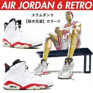 スラムダンク 【 桜木花道 】 モデル!  エア ジョーダン ナイキ スニーカー Nike Air Jordan 6 RETRO B