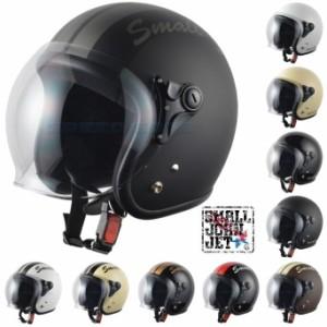 ジェットヘルメット スモールジョン(全10色) バイク用