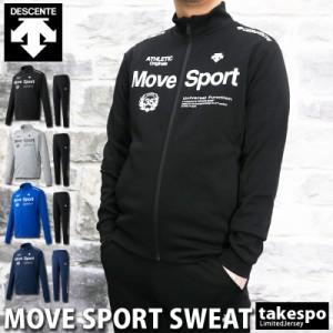 デサント スウェット 上下 メンズ DESCENTE ビッグロゴ トレーニングウェア Move Sport DMMPJF20A 送料無料