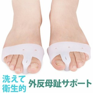 【送料無料】外反母趾セパレータパッド フリーサイズ 2カラー 1足入り男女兼用| 足指 保護 パッド サポーター 外反母趾グッズ