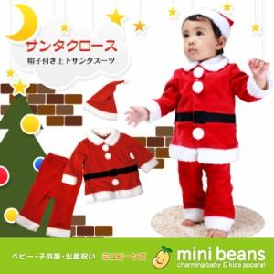 c539de3d40d52 サンタスーツ○ ベビー キッズ 子供服 あす楽 ベビー服 クリスマス サンタクロース サンタ着ぐ