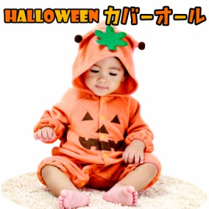 73d922f2cb86e8 かぼちゃカバーオール ハロウィン ベビー服 ベビー キッズ 子供服 あす楽 ハロウィン着ぐるみ