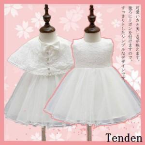 1d21900f4565b ベビードレス フォーマル ベビー服 お誕生日会 赤ちゃん出産祝い フォーマル 子供服 ワンピース 女の子