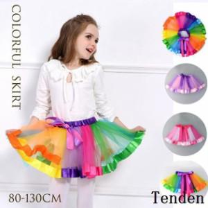 309b8c87e44cc ダンス 衣装 スカート 女の子 チュチュスカート 子供用 ミニスカート チュールスカート チュールスカート キッズ カラフル