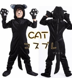 f09e5c80fb47d7 キッズコス コスチューム 子供用 女の子 ネコ コスプレ衣装 猫 送料無料 ハロウィン キッズ 男の子 動物