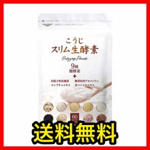 こうじ 効果 わ 生 酵素 雑穀麹の生酵素が効果ないってホント?【口コミ】評判を徹底調査!