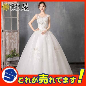 激安 超ウェディングドレス aライン 花柄 レース 二次会 シンプル マキシ デザイン 結婚式 ロングドレス 演奏会