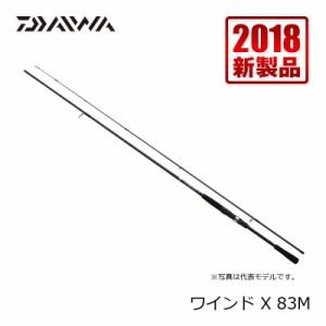 ダイワ(Daiwa) ワインド X 83M / 太刀魚 ワインド タチウオルアー 【釣具 釣り具】