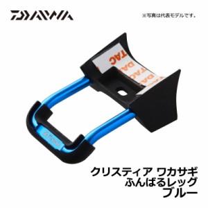 ダイワ(Daiwa) クリスティア ワカサギ ふんばるレッグ ブルー / ワカサギ 釣り 道具 【釣具 釣り具】