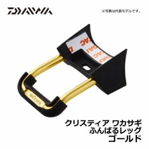 ダイワ(Daiwa) クリスティア ワカサギ ふんばるレッグ ゴールド / ワカサギ 釣り 道具 【釣具 釣り具】