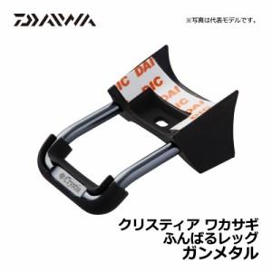 ダイワ(Daiwa) クリスティア ワカサギ ふんばるレッグ ガンメタ / ワカサギ 釣り 道具 【釣具 釣り具】