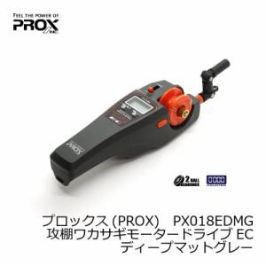 プロックス(PROX) 攻棚ワカサギ モータードライブ EC ディープマットグレー / ワカサギ 電動リール カウンター付き 【釣具 釣り具】
