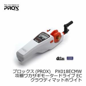 プロックス(PROX) 攻棚ワカサギ モータードライブ EC クラウディマットホワイト / ワカサギ 電動リール カウンター付き 【釣具 釣り具