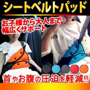 送料無料 新生活応援 シートベルトパッド カバー セーフティパッド 大人 子供 女性 シートベルト調整パッド カー用品 旅行 チャイルド
