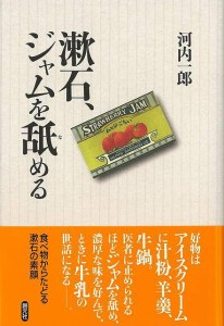 (バーゲンブック) 漱石、ジャムを舐める