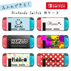 ニンテンドー スイッチ 名入れが無料でできる ケース カバー 任天堂 Nintendo switch ハードケース ジョイコン メール便送料無料