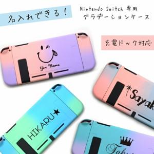 ニンテンドー スイッチ 名入れ無料 グラデーション パステルカラー ケース カバー Dockにも対応 Nintendo switch ハードケース ニンテン